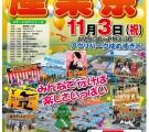 杉戸産業祭2014ポスター