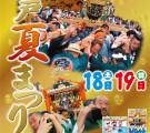 thumbnail of H27_natumaturi_poster