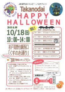 杉戸高野台ハッピーハロウィン2015