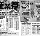 杉戸町産業祭
