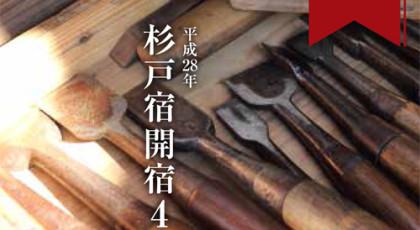 スギトゴト*vol.1-未来につなぐ杉戸のコト-