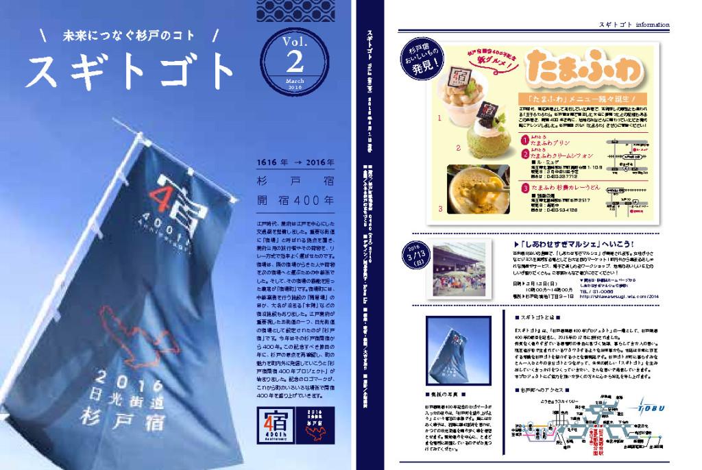 スギトゴト*vol.2-未来につなぐ杉戸のコト-