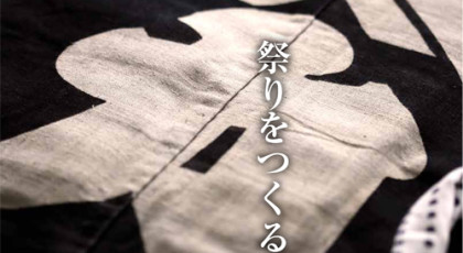 スギトゴト*vol.3-未来につなぐ杉戸のコト-