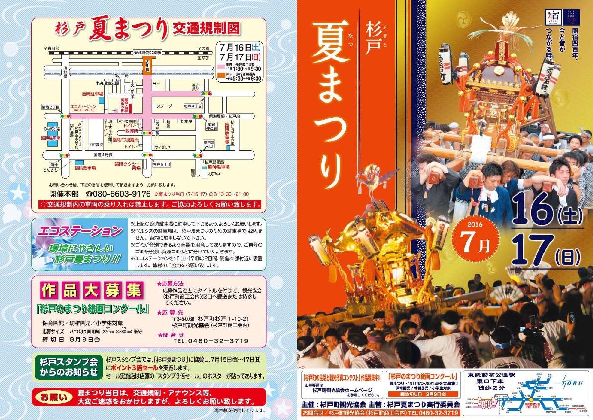 thumbnail of 2016夏まつりのパンフ表