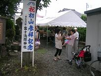 hatuyama1