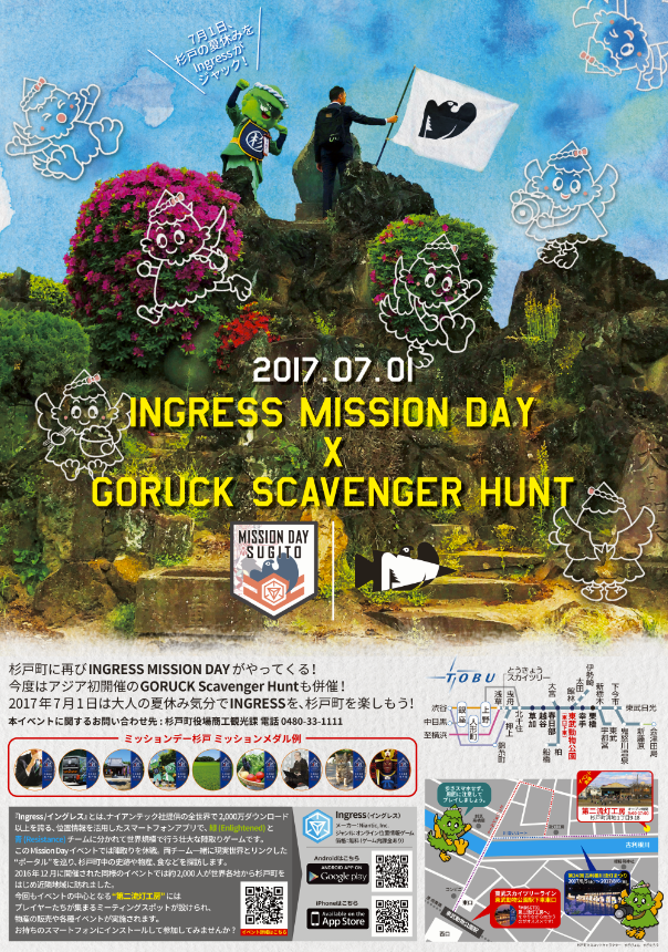 ingress20170701