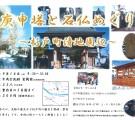 庚申塔と石仏めぐり20170914