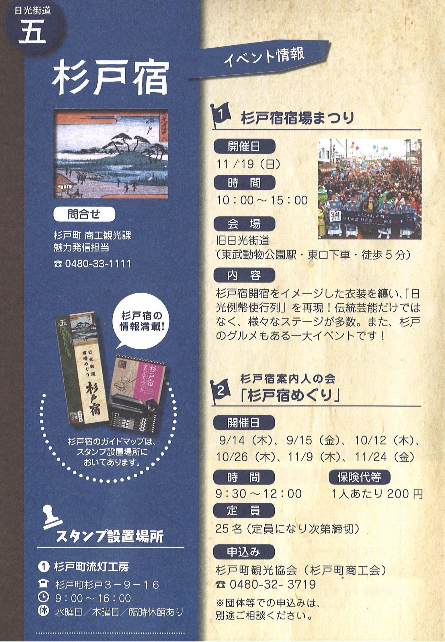 杉戸宿めぐり91011