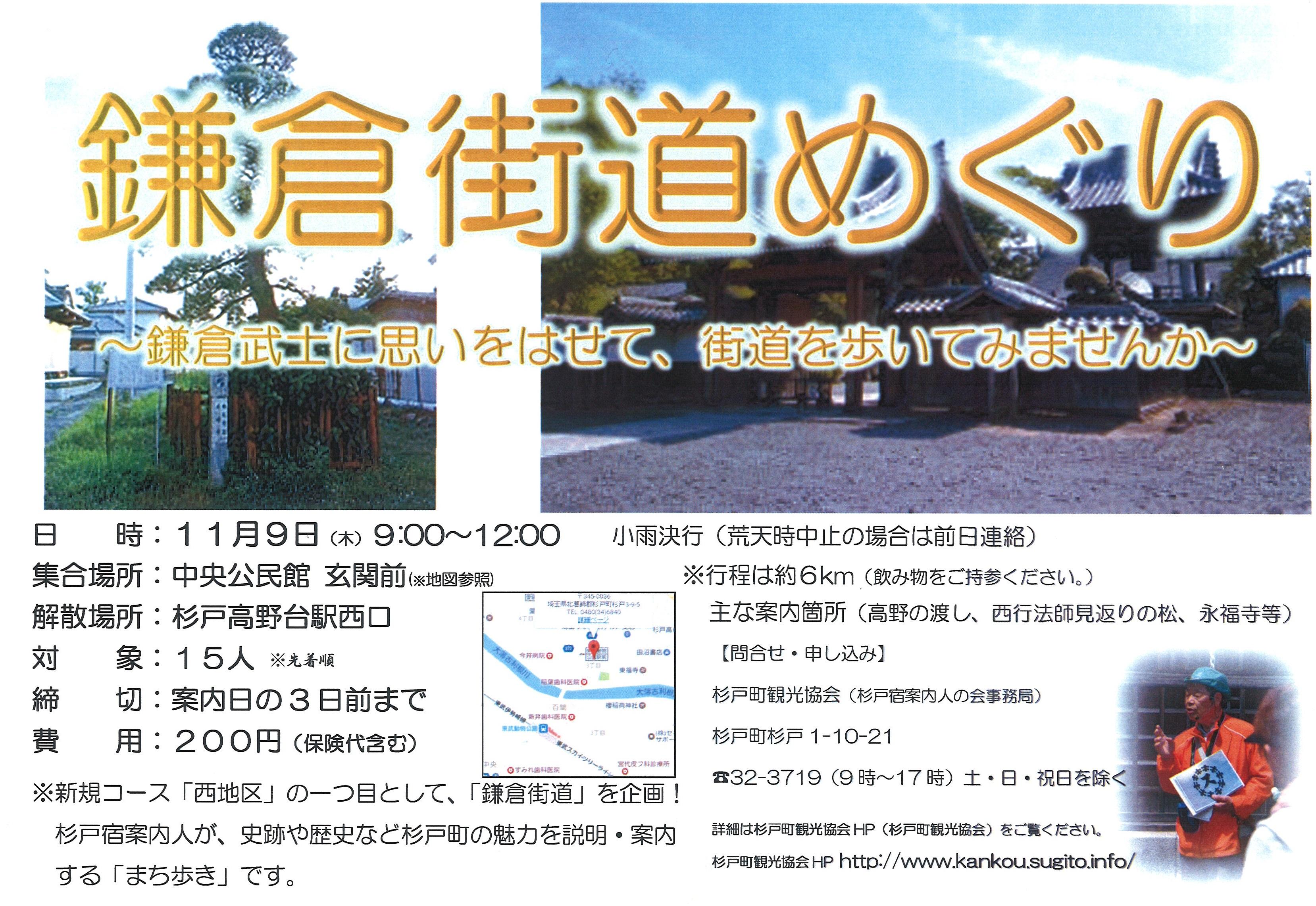 鎌倉街道めぐりチラシ20171109