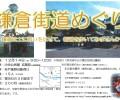 鎌倉街道めぐり20171214画像