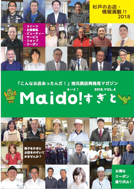 maido表紙1