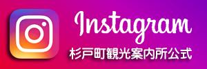 杉戸町観光協会instagrumへアクセス