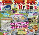 杉戸産業祭ポスター2018