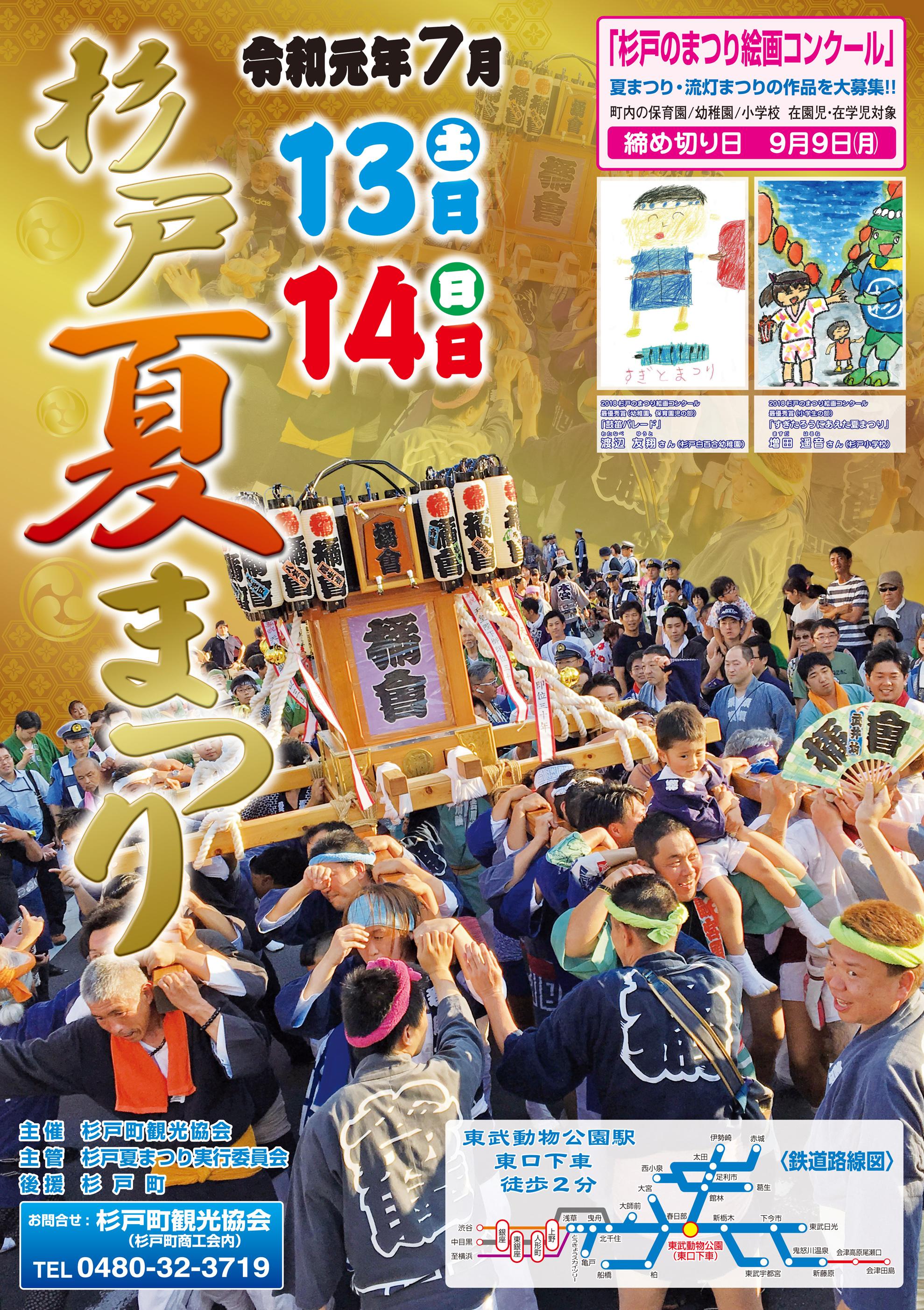 杉戸2019夏まつりポスターA4