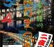 流灯ポスター2019(最終)