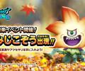 ドラゴンクエストウォーク_PR素材_行楽イベント