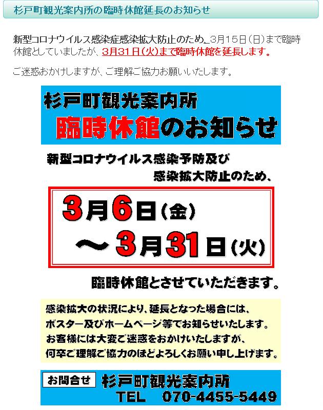 T__商工観光課_案内所コロナ休館延長
